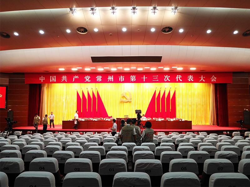 江苏省常州市龙城报告厅灯光改造-带你走进常州党代会现场