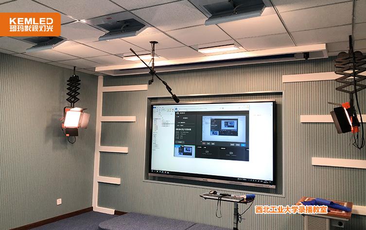 西北工业大学录播教室灯光1
