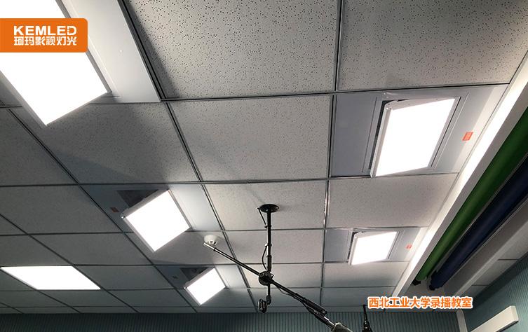 西北工业大学录播教室灯光2
