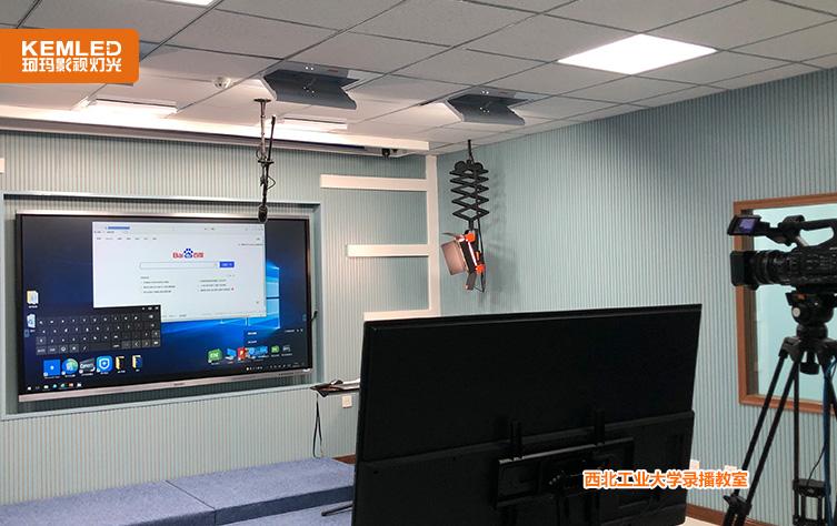 西北工业大学录播教室灯光3