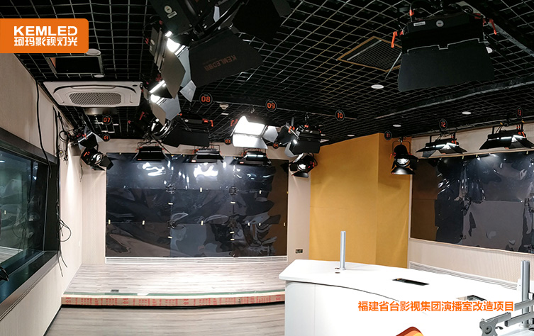 福建省台影视集团演播室灯光改造 (2)